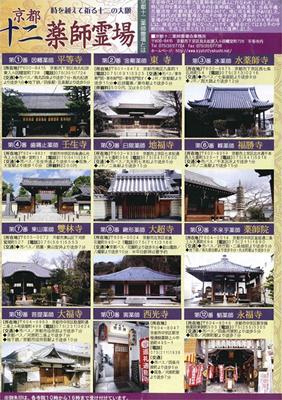 京都十二薬師霊場会 | 寺社めぐ...