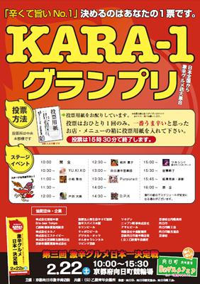 img_event_kara1_2015