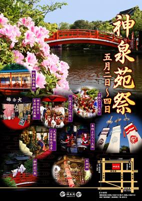img_event_shinsen_en_matsuri_2015