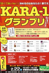 KARA-1グランプリ2015開催