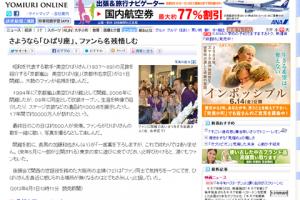 京都嵐山の美空ひばり座が閉館、ファン名残惜しむ
