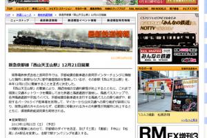 阪急新駅「西山天王山」駅12月21日開業へ、松尾駅は「松尾大社」駅に