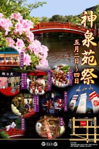 神泉苑祭2015