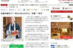 寺に伝わる納豆で「一休さんのふりかけ」、京都京田辺市・一休寺