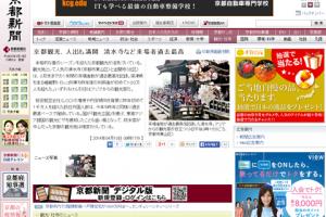 京都の観光来場者数が過去最高に