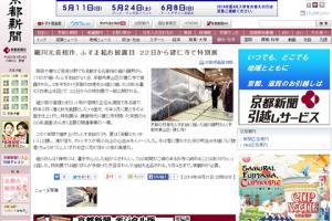 細川元首相の襖絵